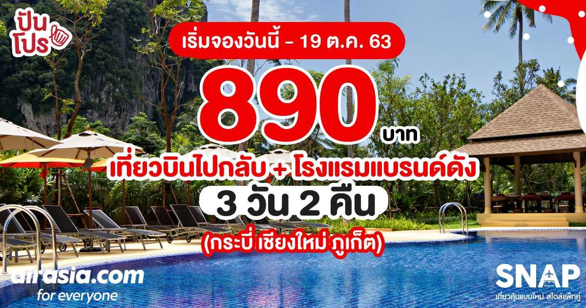 กลับมาอีกครั้ง! AirAsia SNAP จองเป็นคู่ถูกกว่า ตั๋ว + ที่พักแบรนด์ดัง เริ่มต้นเพียง 890 บาทเท่านั้น