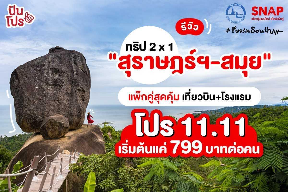 """รีวิว """"เที่ยวสุราษฎร์ฯ-สมุย"""" คุ้มราคาสุด ได้ตั๋วเครื่องบินพร้อมที่พักโรงแรม ต้องจองผ่าน AirAsia SNAP"""