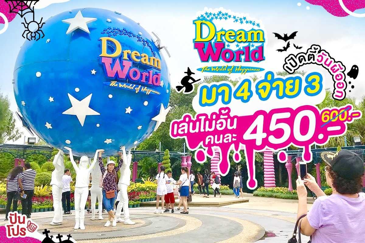 Dream World ต้อนรับวันฮาโลวีน แจกโปรตั๋วถูก มา 4 จ่าย 3 เท่านั้น!!