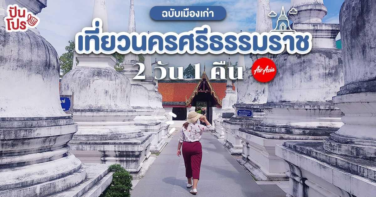 ทริป 1 วัน 2 คืน นครศรีธรรมราช กับ airasia เส้นทางบินใหม่จากสุวรรณภูมิ