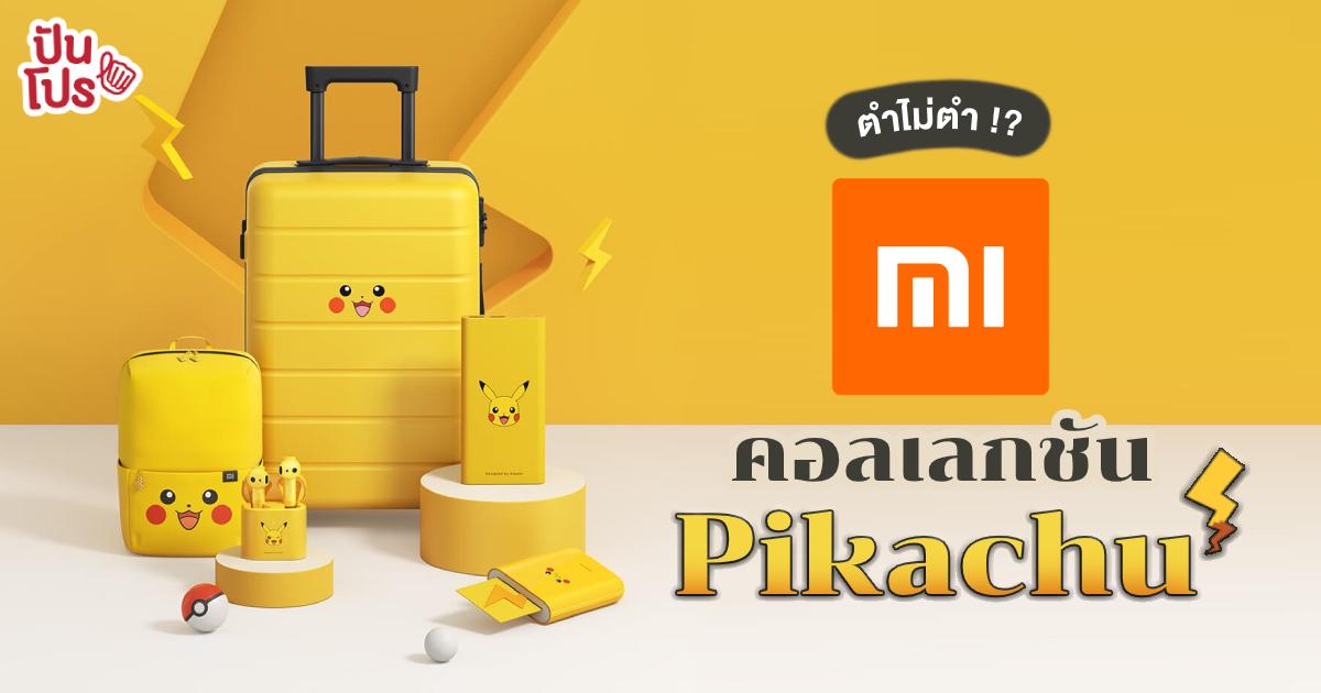 น่ารักขนาดนี้ ใครจะอดใจไหว! Xiaomi เปิดตัว Product ใหม่ มาในธีม Pikachu สุดคิ้วท์