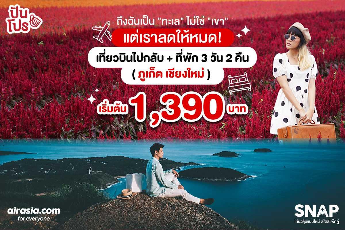 จะขึ้นเหนือหรือล่องใต้ก็คุ้ม! กับโปรโมชั่นเที่ยวบินไปกลับ + ที่พัก 4 และ 5 ดาว เริ่มต้นเพียง 1,390 บาท จาก AirAsia SNAP