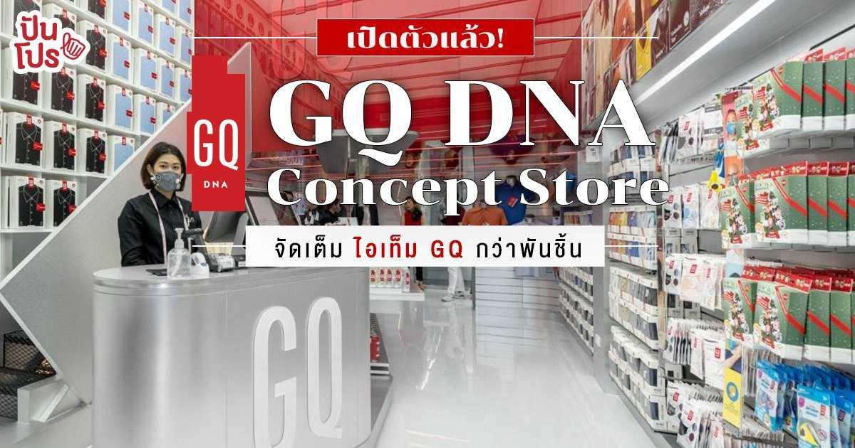 GQ DNA Concept Store สุดล้ำ! เปิดตัวแล้วใจกลางกรุงเทพฯ ใกล้สถานีพร้อมพงษ์