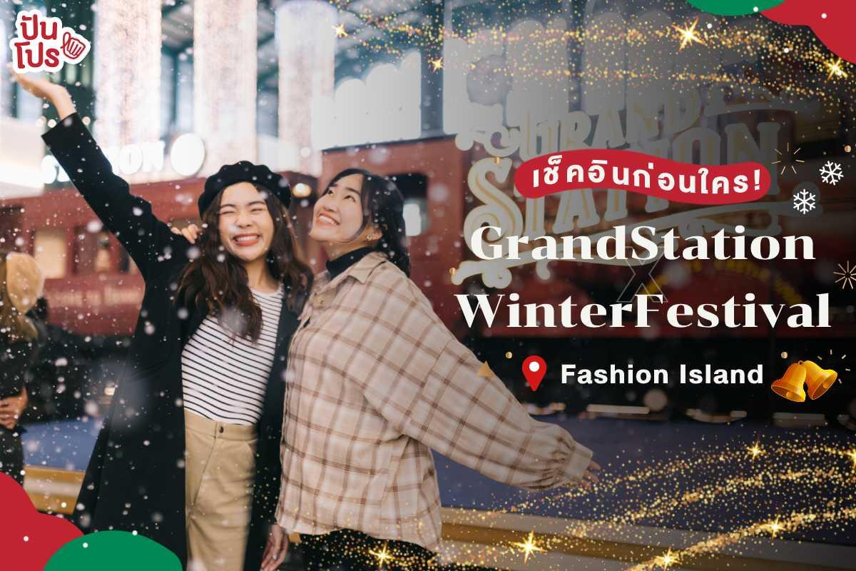 เช็คอินก่อนใคร GrandStation X WinterFestival @Fashion Island ฟีลยุโรปสุด!