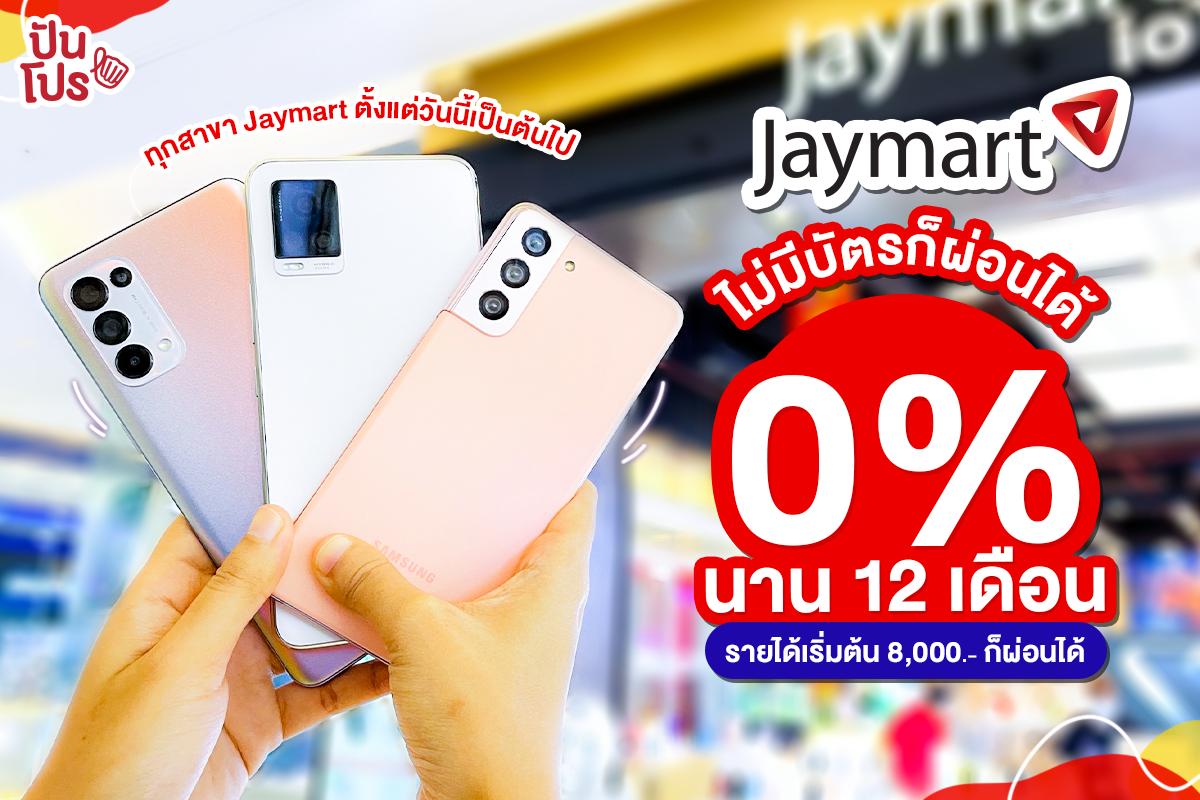 Jaymart ไม่มีบัตรก็ผ่อนได้ 0% นาน12 เดือน