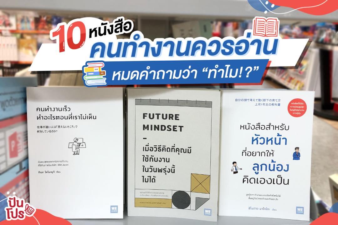 ปันโปรมัดรวม 10 หนังสือที่คนทำงานควรอ่าน!