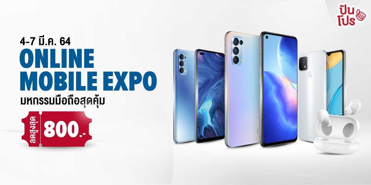 OPPO Mobile Expo มหกรรมมือถือสุดคุ้ม ดีลสุดพิเศษ ลดเพิ่มสูงสุด 800.-