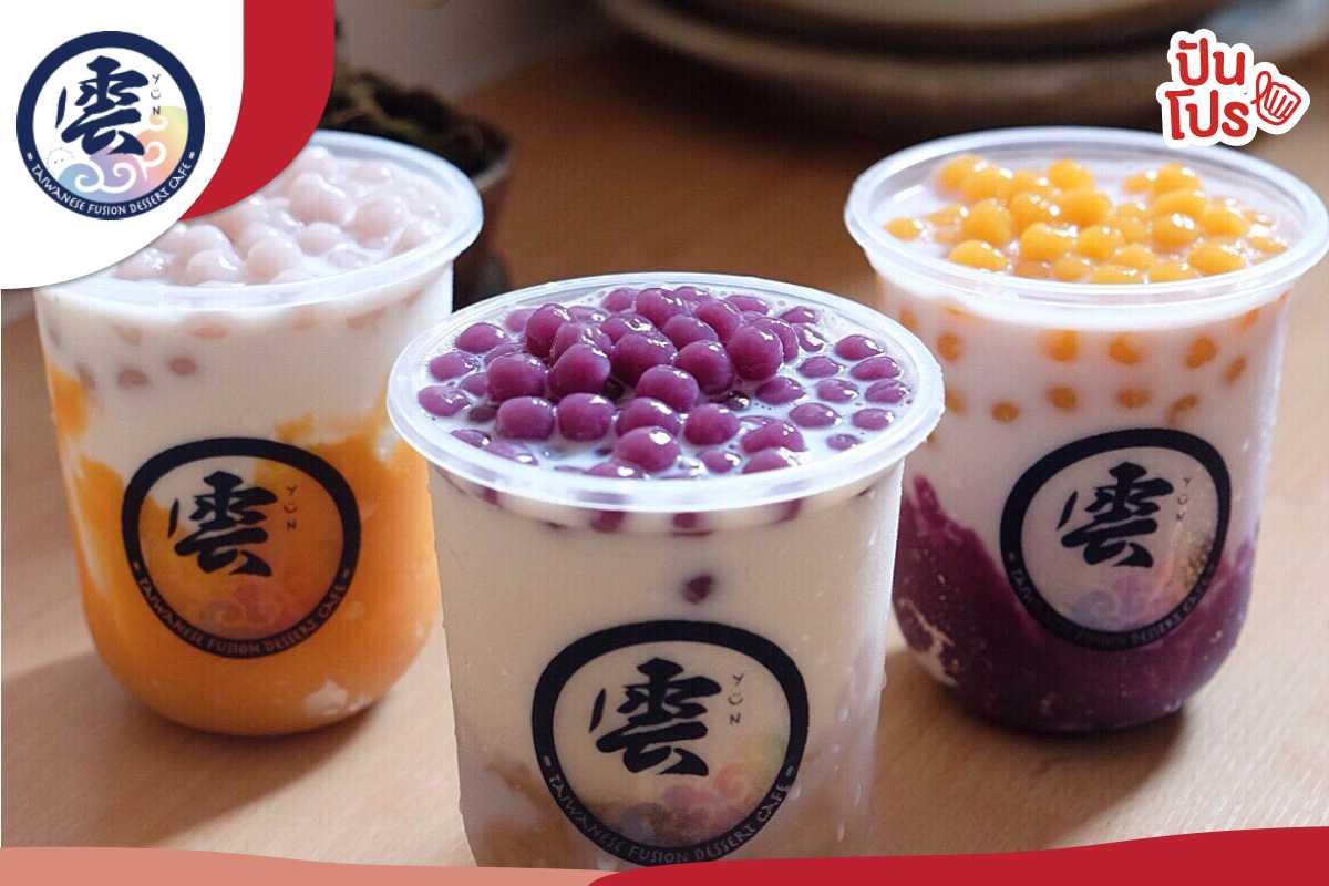YUN(อวิ๋น) - Taiwanese Fusion Dessert Cafe ซื้อ 2 แถม 1
