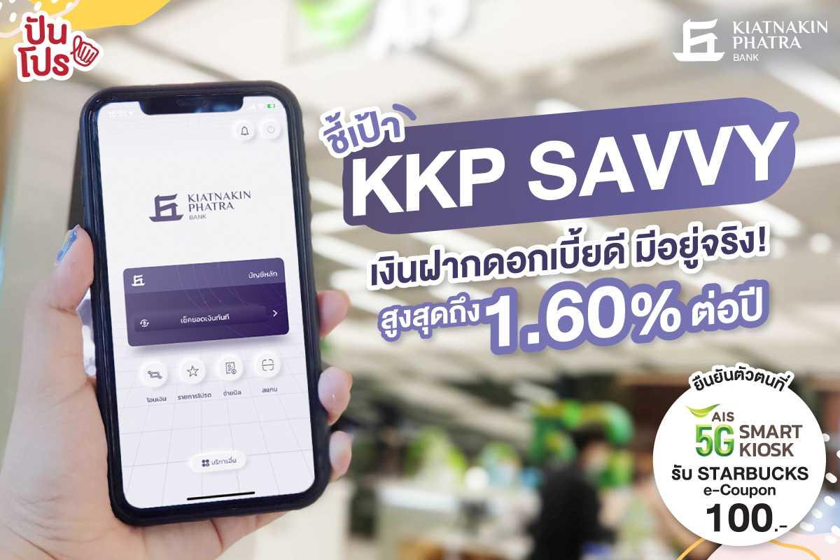 บัญชีเงินฝากออนไลน์ KKP SAVVY ดอกเบี้ยสูงสุด 1.6%* ต่อปี ยืนยันตัวตนง่ายๆ ที่ตู้ AIS Smart Kiosk ไม่ต้องง้อสาขาแบงก์