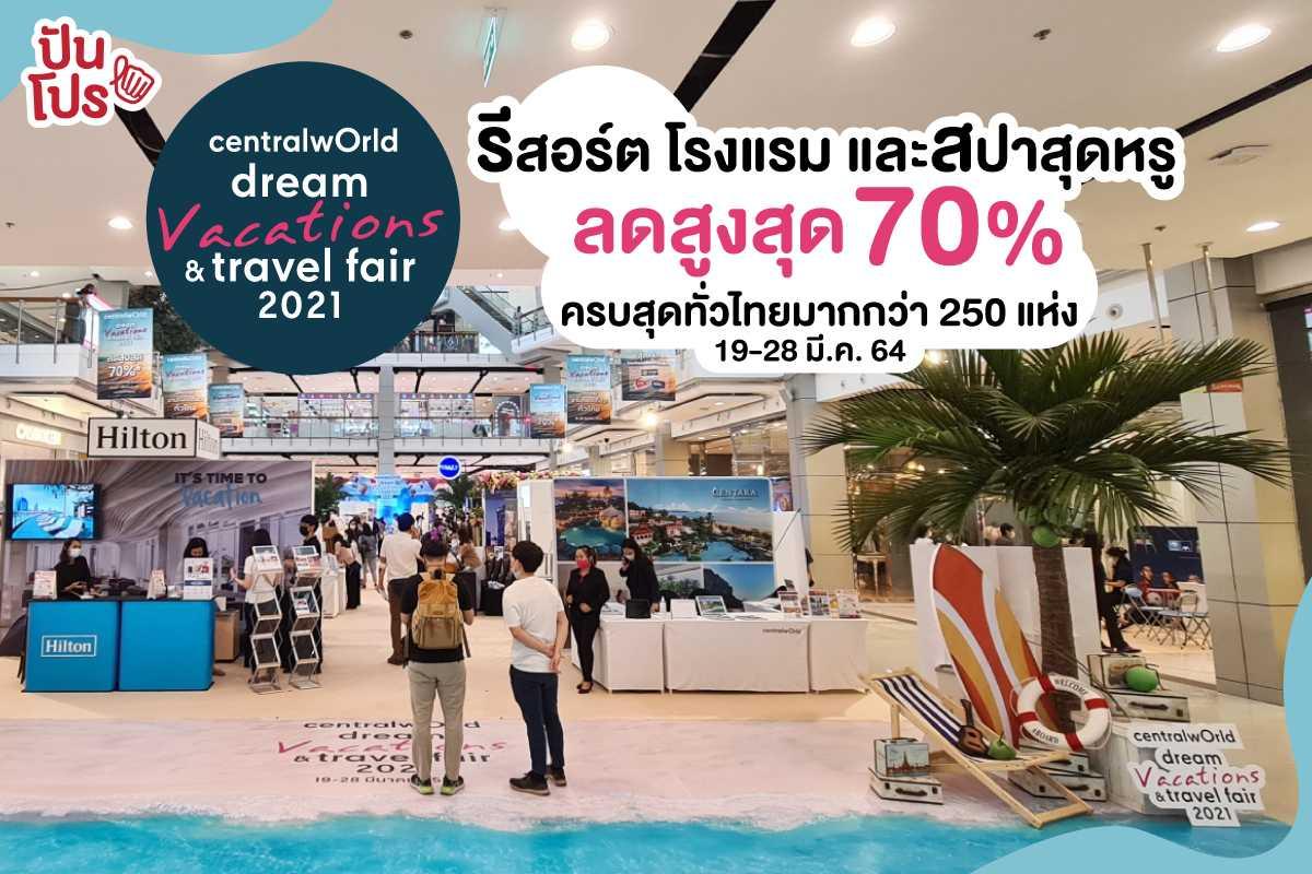 มหกรรมงานท่องเที่ยวทั่วไทย ใหญ่ที่สุดใจกลางเมือง Dream Vacations & Travel Fair 2021