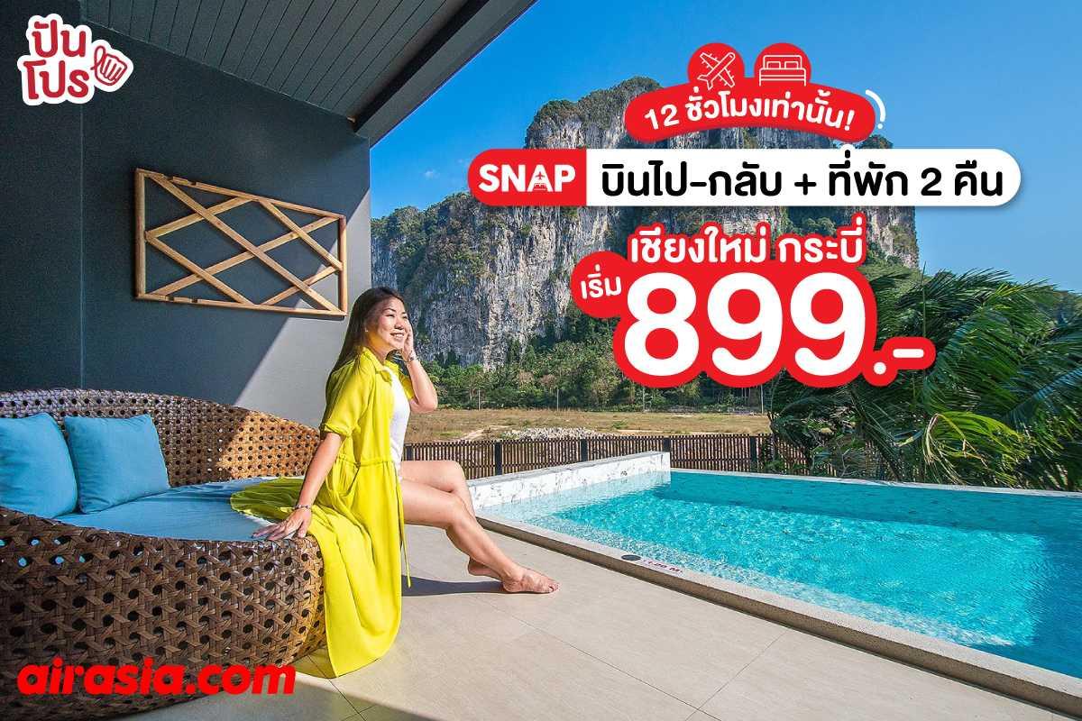 AirAsia SNAP จับคู่ตั๋วเครื่องบินพร้อมที่พัก เที่ยวเชียงใหม่ กระบี่ เริ่มต้นเพียง 899.- ต่อคน