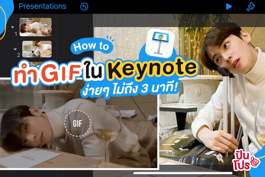 How to สอนทำ GIF ใน Keynote ง่ายไม่ต้องโหลดแอปเพิ่ม
