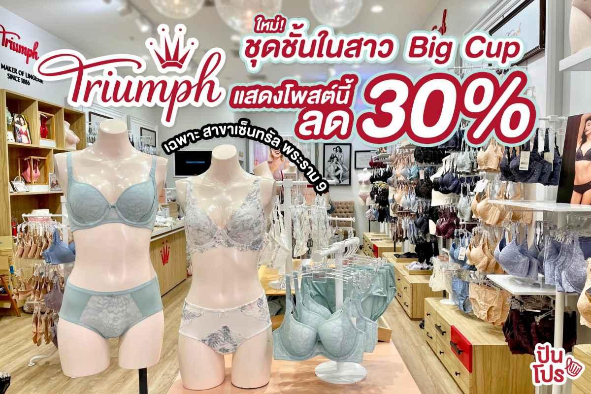 Triumph ใหม่! ชุดชั้นในสาว Big Cup แสดงโพสต์นี้ลด 30% สำหรับเสื้อชั้นในคอล Natural elegance ไปเลยจ้า