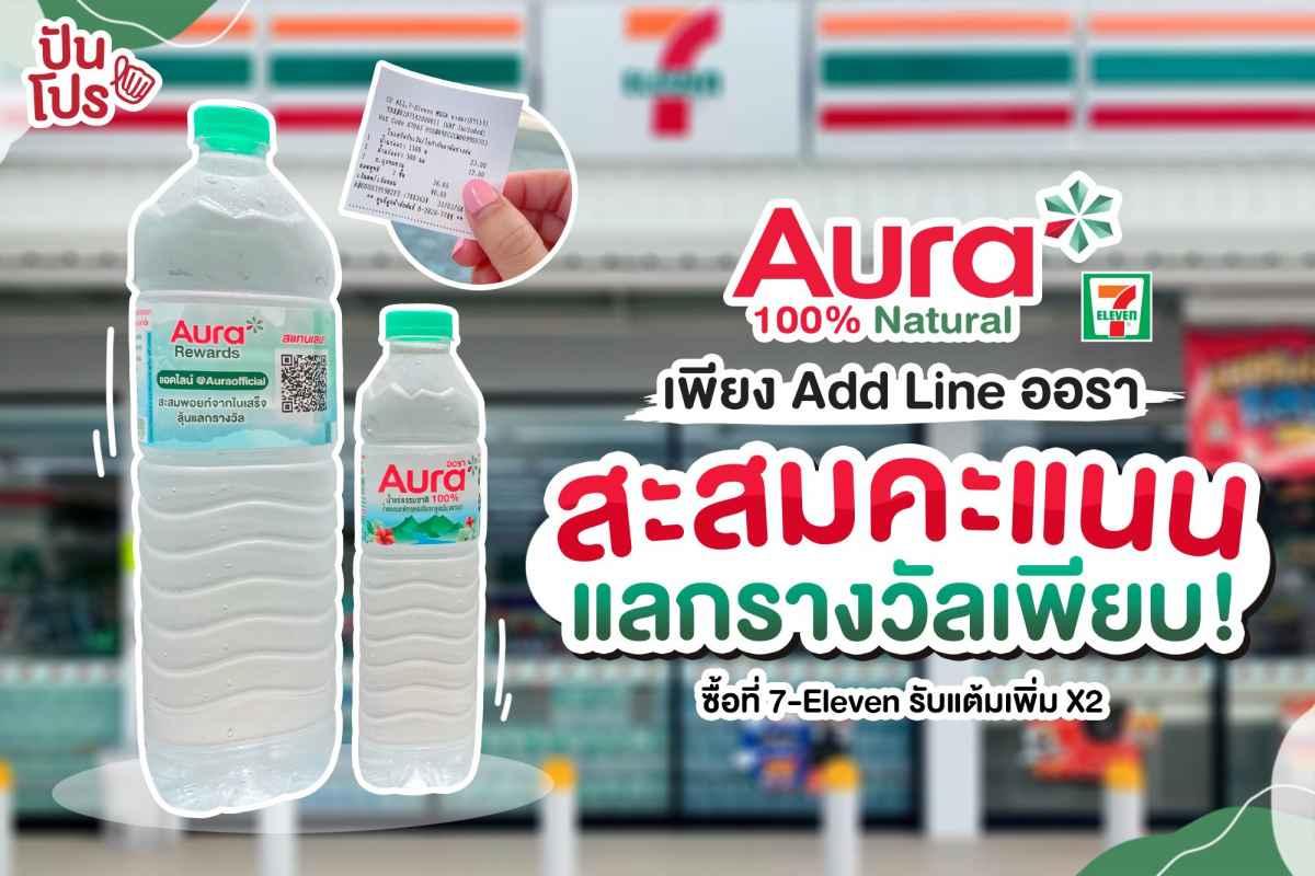 Aura เพียง Add Line ออรา สะสมคะแนน แลกรางวัลเพียบ! ซื้อที่ 7-Eleven รับแต้มเพิ่ม X2