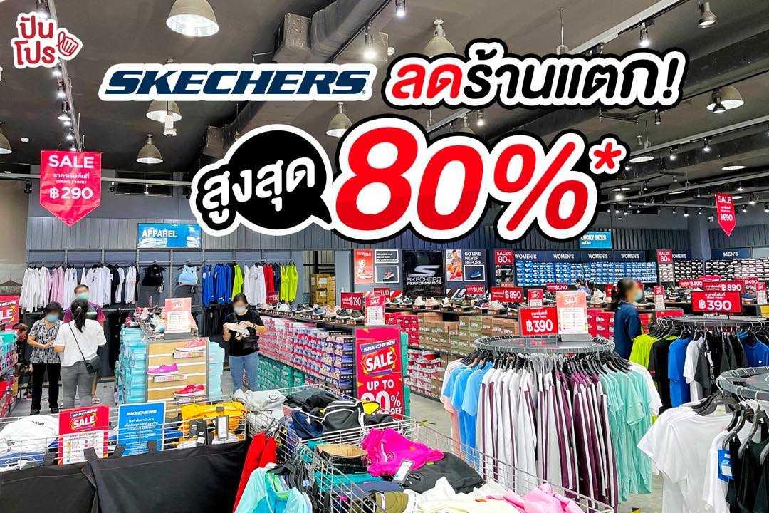 Skechers ลดร้านแตก! สูงสุด 80%*