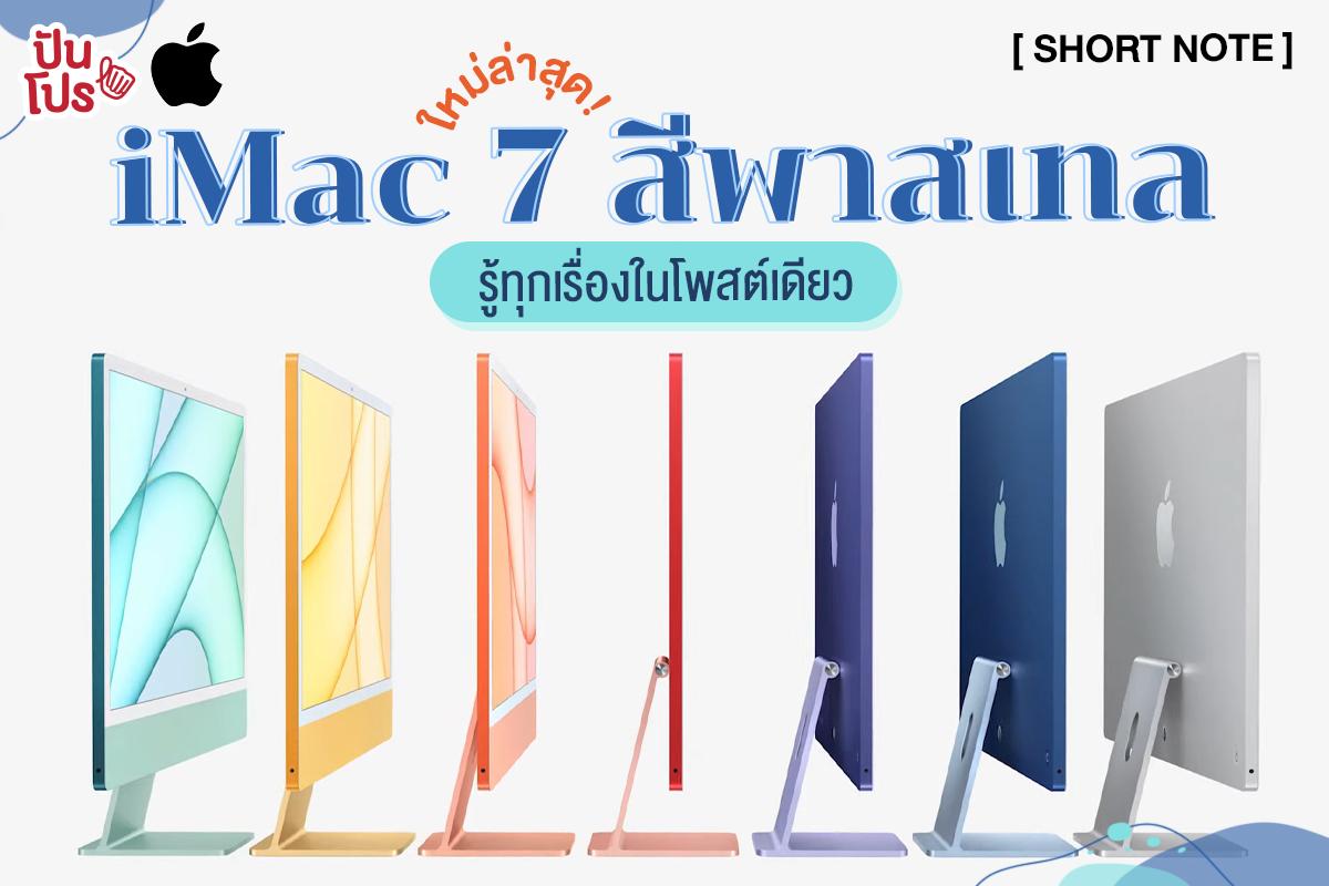 ใหม่ล่าสุด! Apple ออก iMac 7 สีพาสเทล #รู้ทุกเรื่องในโพสต์เดียว