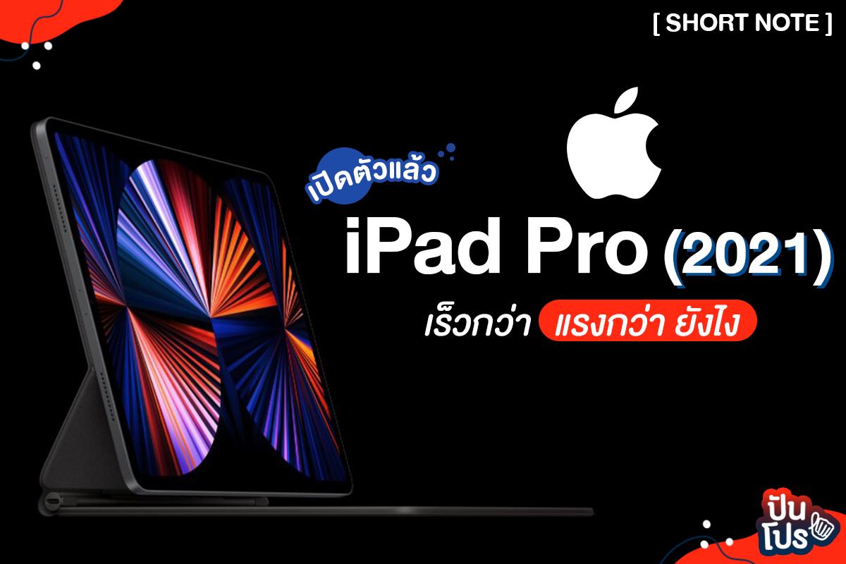 เปิดตัวแล้ว iPad Pro 2021 สเปคใหม่มาแบบจัดเต็ม! เตรียมเงินรอไว้เลย