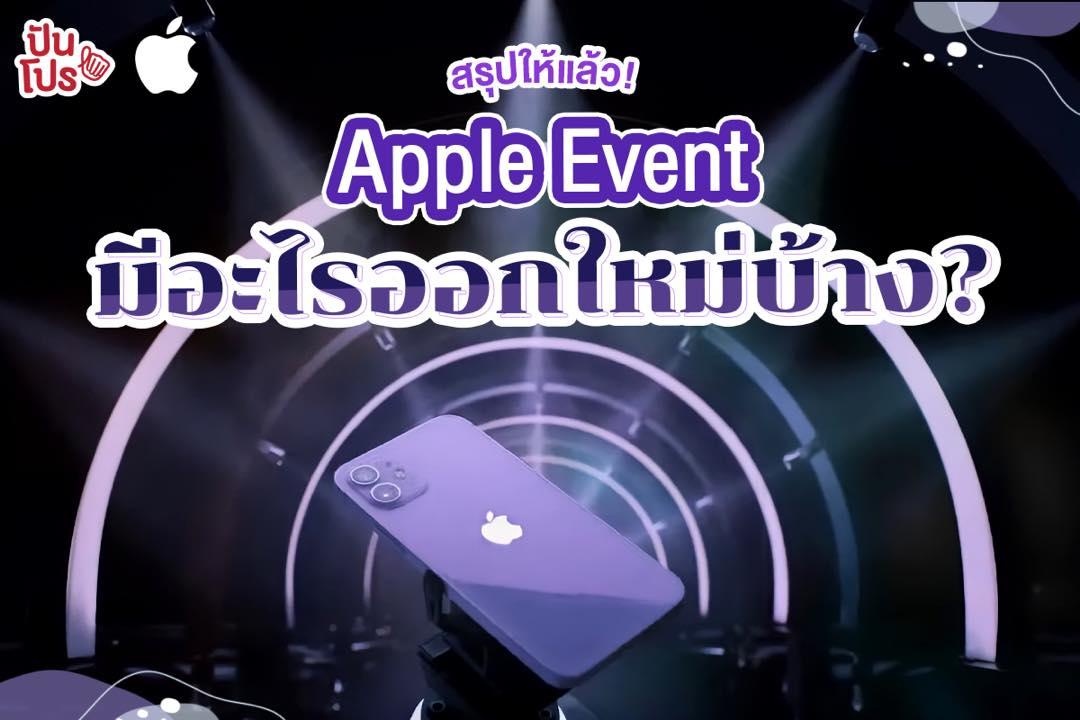 สรุปให้แล้ว! Apple Event 2021 มีอะไรออกใหม่บ้าง?