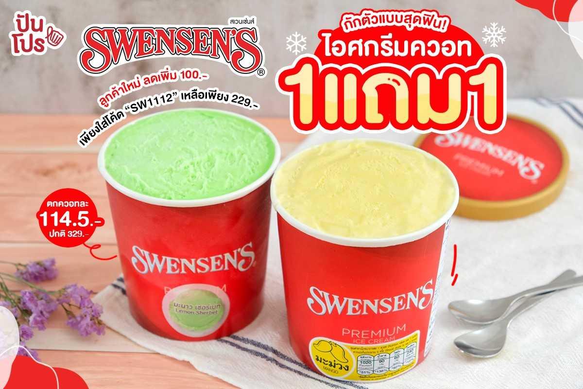 กักตัวแบบฟินๆ! Swensen's ไอศกรีมควอท 1 แถม 1 เพียง 329.- (ปกติ 658.-) #ทุกรสชาติ โปรสุดคุ้มกลับมาอีกครั้ง ต้องรีบสั่งเลย