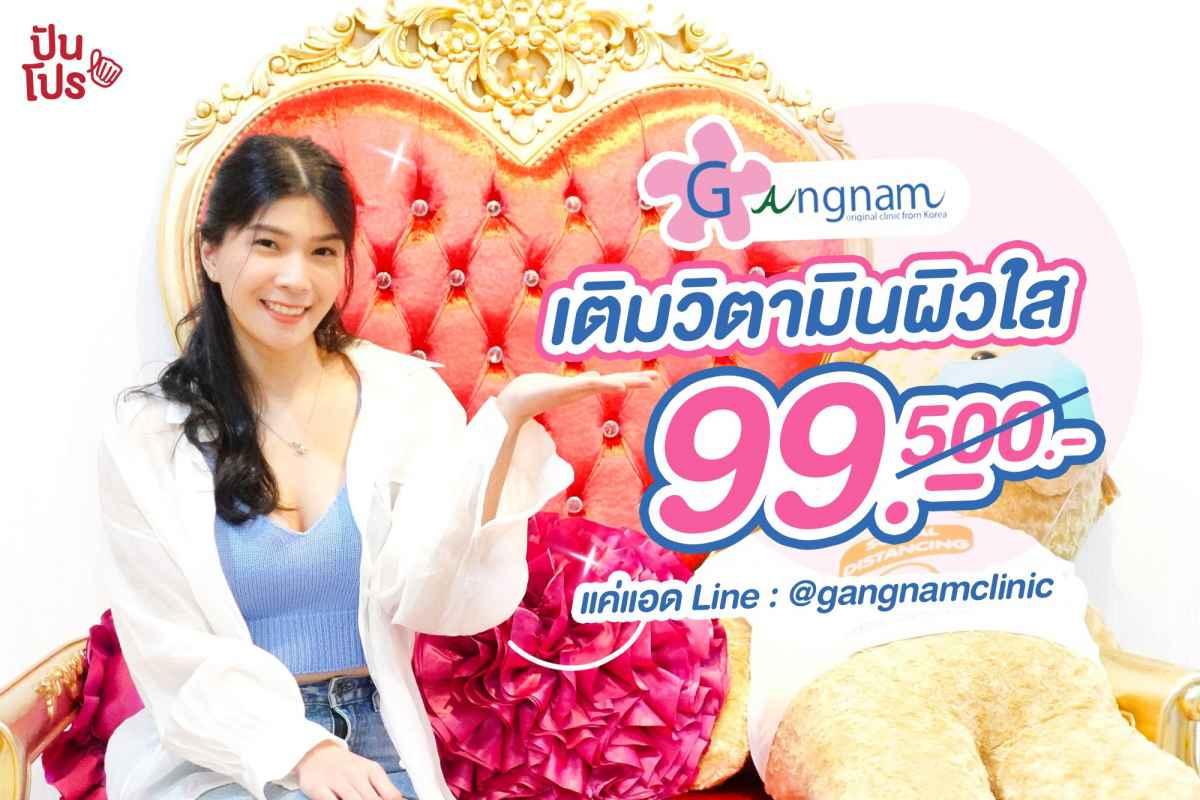 Gangnam Clinic เติมวิตามินผิวใส เพียง 99.- (ปกติ 500.-) สำหรับครั้งแรก ยกเว้นสาขาสยาม