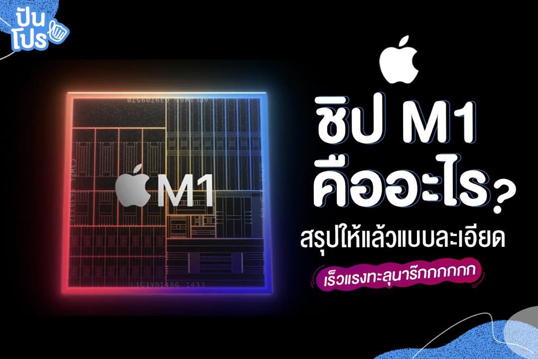 ชิป Apple M1 คืออะไร สรุปให้แล้วแบบละเอียด