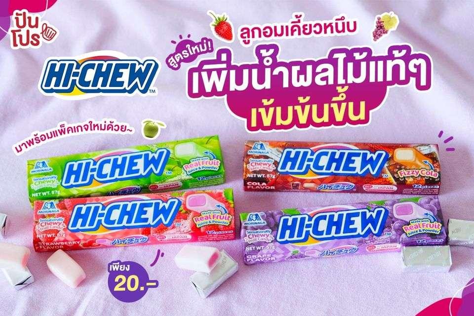 ได้ฟีลผลไม้! HI-CHEW ลูกอมเคี้ยวหนึบแบบแท่ง สูตรใหม่! เพิ่มน้ำผลไม้แท้ๆ เข้มข้นขึ้น เพียง 20 บาท