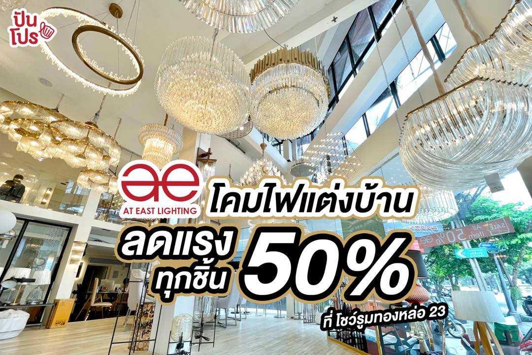 At East Design โคมไฟแต่งบ้านลดแรง! ทุกชิ้น 50%
