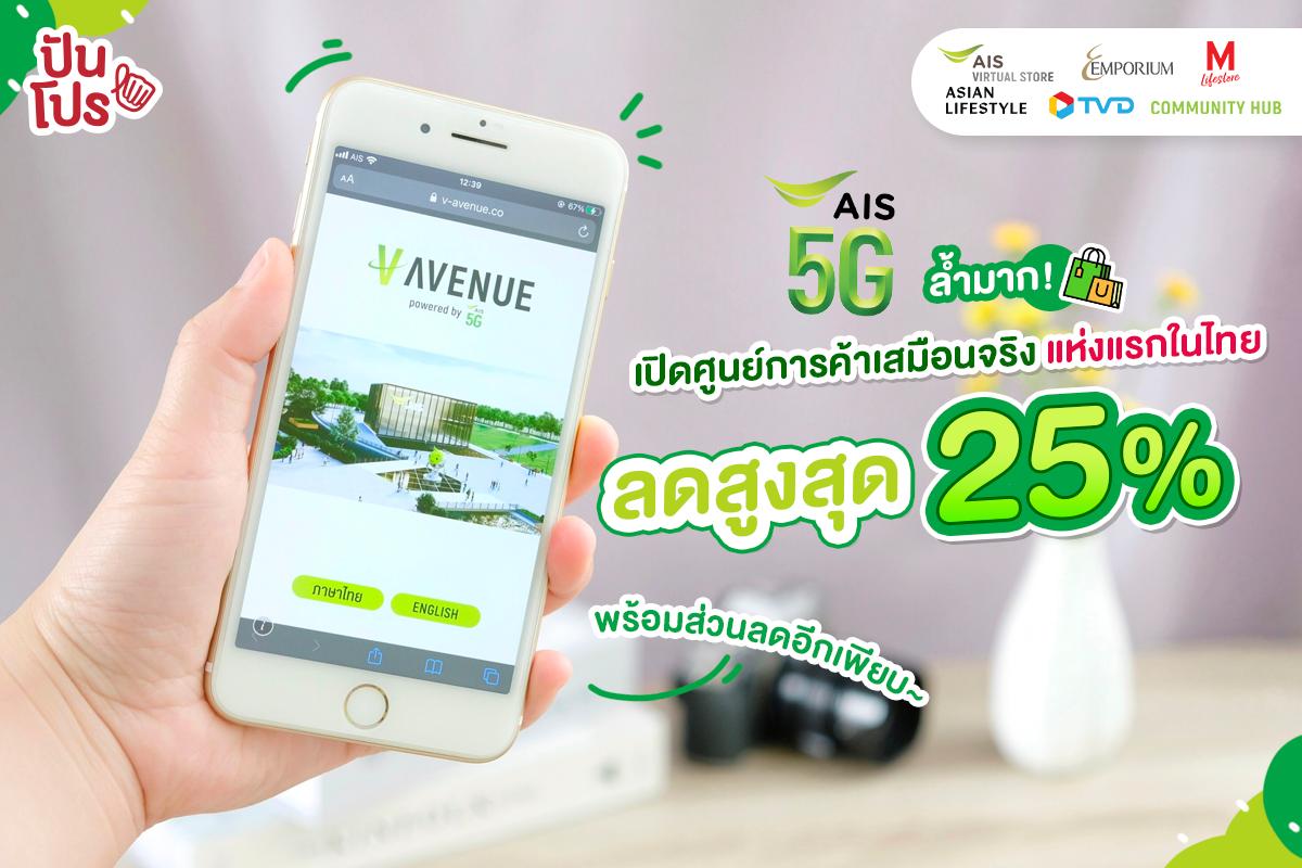 เปิดตัว AIS V-AVENUE ศูนย์การค้าเสมือนจริงแห่งแรกในไทย พร้อรับโปรแรง ลดสูงสุดกว่า 25%