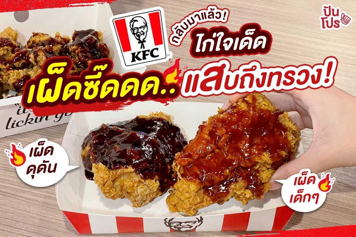 กลับมาแล้ว KFC ไก่ใจเด็ด เผ็ดซี๊ดดดด..แสบถึงทรวง!