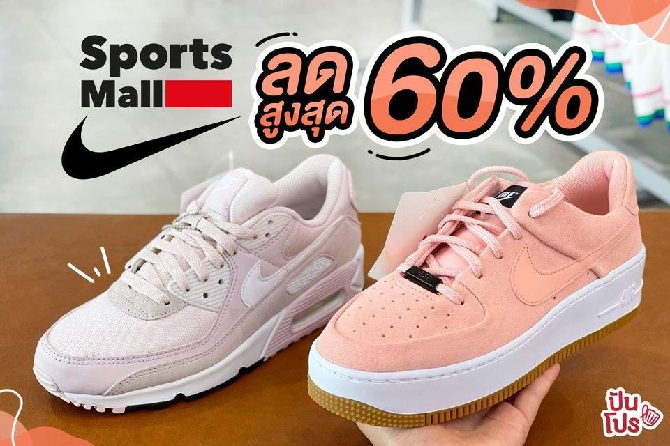 Nike @Sports Mall ลดทั้งร้าน! สูงสุด 60%