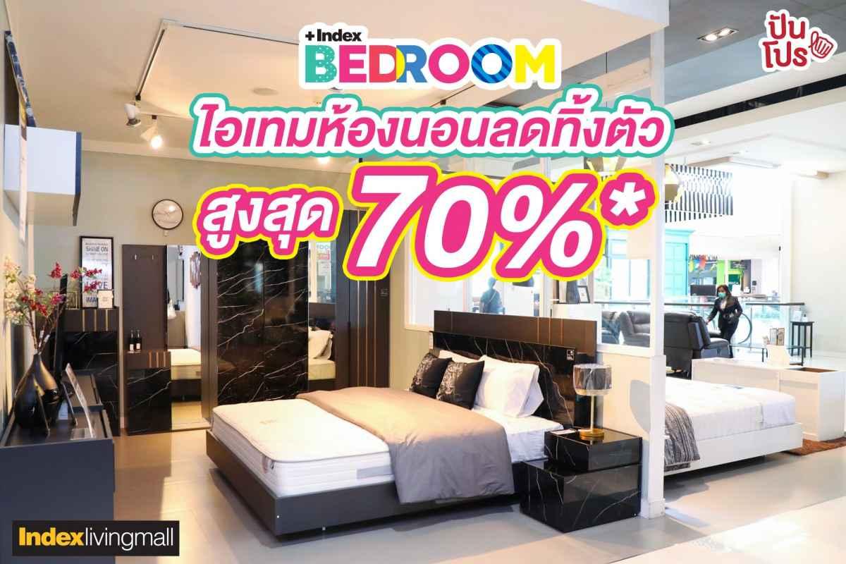 Index Bedroom Sale ไอเทมห้องนอน ลดทิ้งตัวสูงสุด 70%*