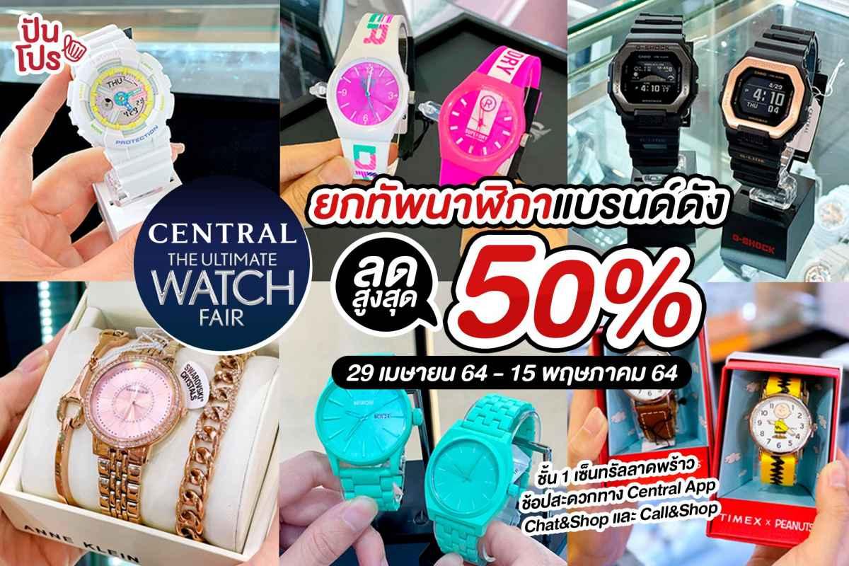 Central Ultimate Watch Fair ยกทัพนาฬิกาแบรนด์ดัง ลดสูงสุด 50% ที่ ชั้น 1 เซ็นทรัลลาดพร้าว