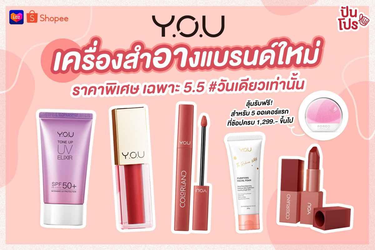Y.O.U Beauty เครื่องสำอางแบรนด์ใหม่ ลดสูงสุด 33% เฉพาะวันที่ 5.5 วันเดียวเท่านั้น!