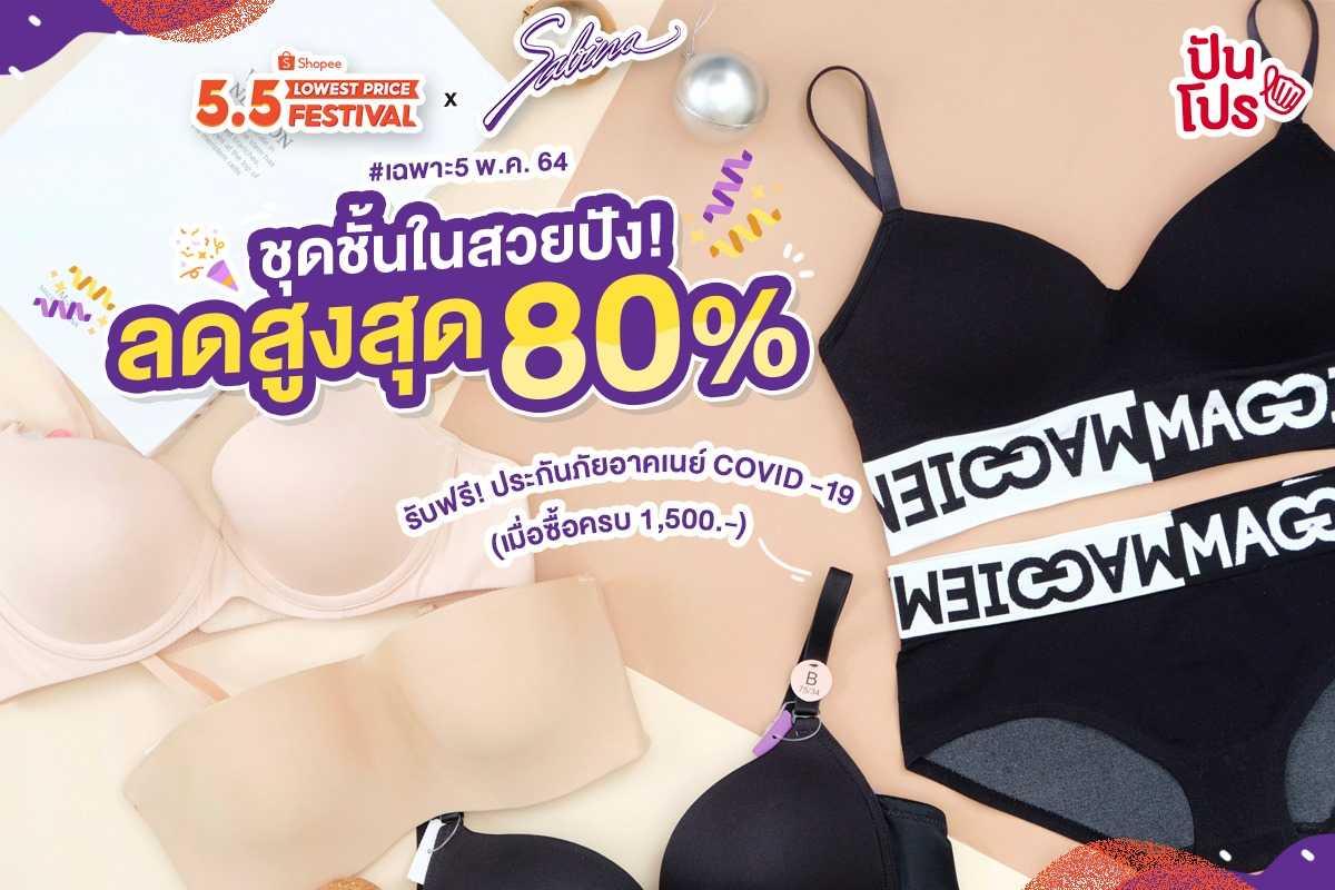 โปรเด็ดวันเดียว! Shopee 5.5 x Sabina ชุดชั้นในรุ่นฮิต ลดสูงสุดถึง 80%