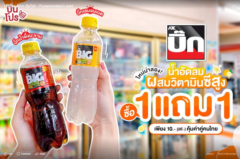 ใหม่น่าลอง! บิ๊ก น้ำอัดลมผสมวิตามินซี ซื้อ 1 แถม 1 บิ๊ก 10 บาท (ปกติ 20 บาท) คุ้มค่าคู่คนไทย