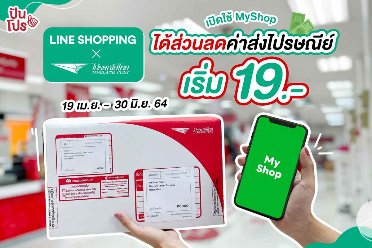 LINE SHOPPING x Thailand Post เปิดใช้ MyShop วันนี้ ได้ส่วนลดค่าส่งไปรษณีย์แบบด่วน เริ่ม 19 บาท ถูกสุดในตลาดแล้วจ้าา!