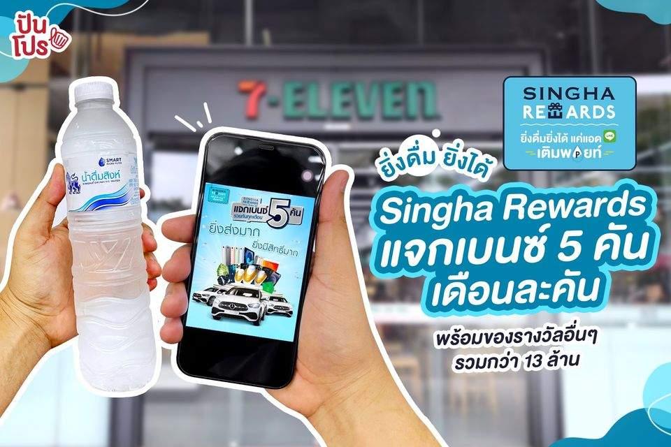 Singha Rewards ยิ่งดื่ม ยิ่งได้ แจกเบนซ์ 5 คัน เดือนละคัน! พร้อมของรางวัลรวมมูลค่ากว่า 13 ล้าน