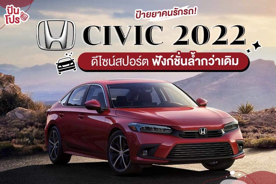 ป้ายยาคนรักรถ! HONDA CIVIC 2022 ดีไซน์สปอร์ต ฟังก์ชั่นล้ำกว่าเดิม