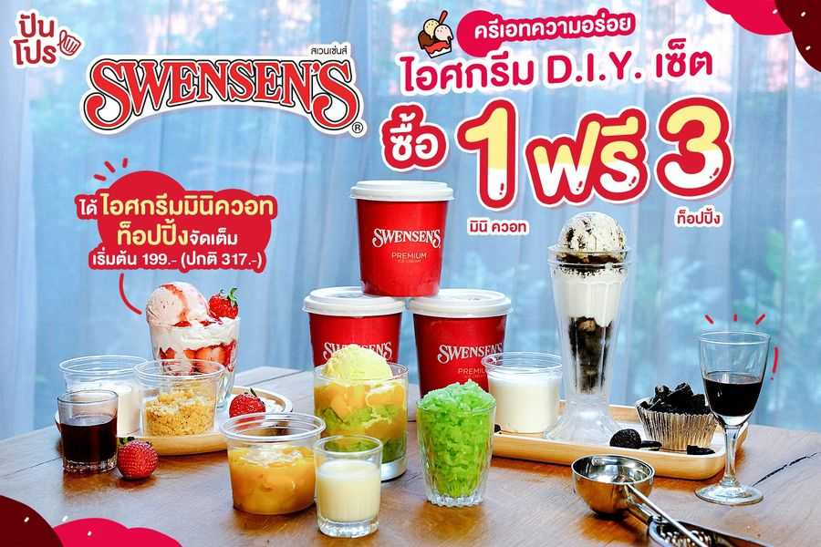 Swensen's ซื้อ 1 แถมฟรี 3!! เย็นชื่นใจท็อปปิ้งแน่นกับเมนูใหม่ D.I.Y เซ็ตสุดปัง!