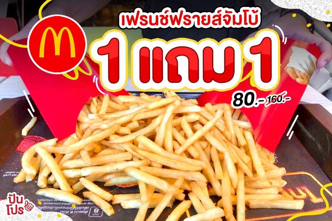 เฟรนช์ฟรายส์ McDonald's ไซซ์จัมโบ้ ซื้อ 1 แถม 1 เริ่ม 80 บาท