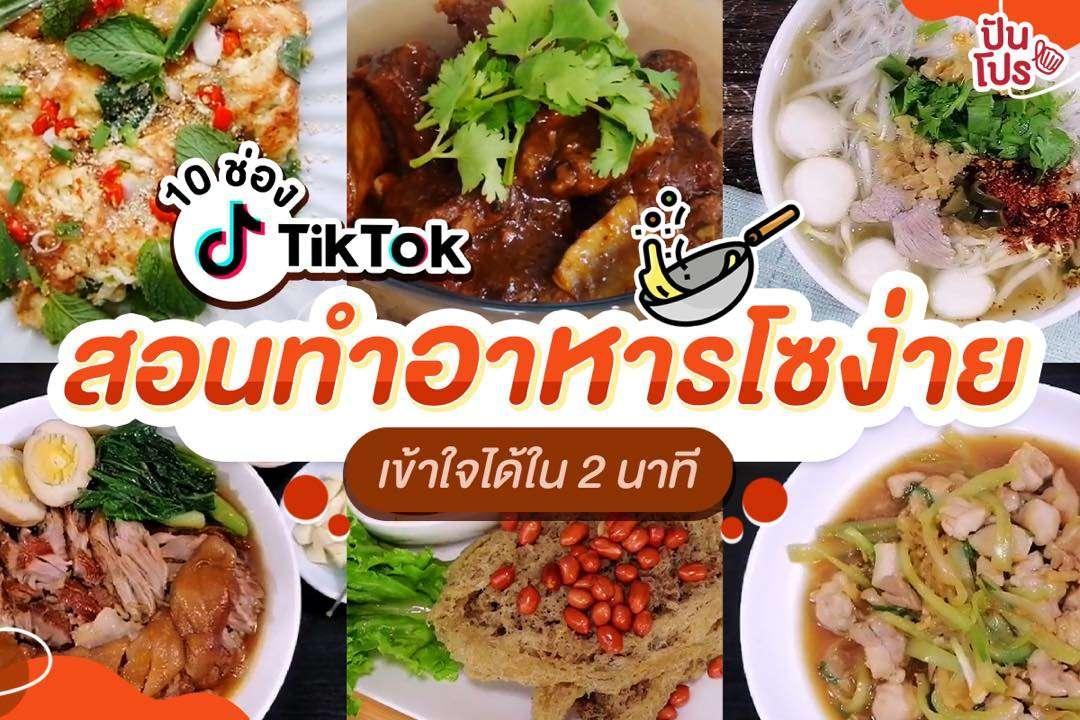 10 ช่อง Tiktok สอนทำอาหารแบบง่าย เข้าใจได้ใน 2 นาที