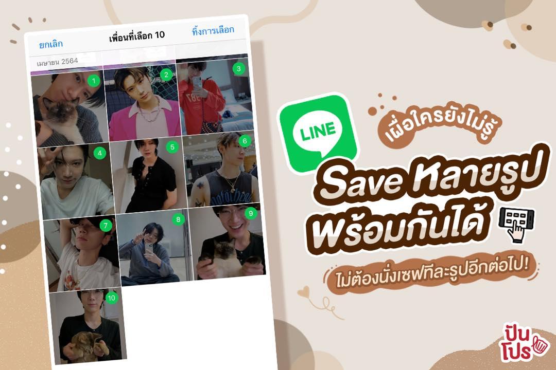 เผื่อใครยังไม่รู้! LINE เค้า Save หลายรูปพร้อมกันได้ ไม่ต้องนั่งเซฟทีละรูปอีกต่อไป!
