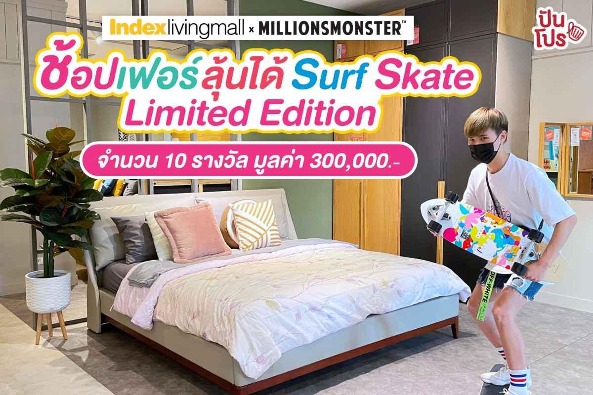 ช้อปเฟอร์ ลุ้นได้ Surf Skate Limited Edition ฟรี! จำนวน 10 รางวัล มูลค่า 300,000 บาท