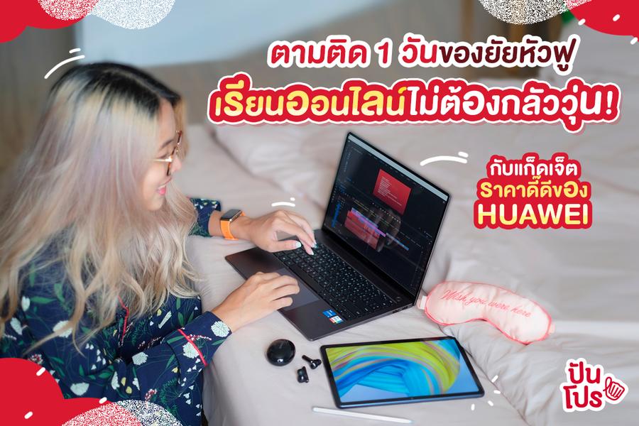 เรียนออนไลน์ไม่ต้องกลัววุ่น! ส่องชีวิต 1 วันของยัยหัวฟู พร้อมเรียนอยู่บ้านให้ปัง