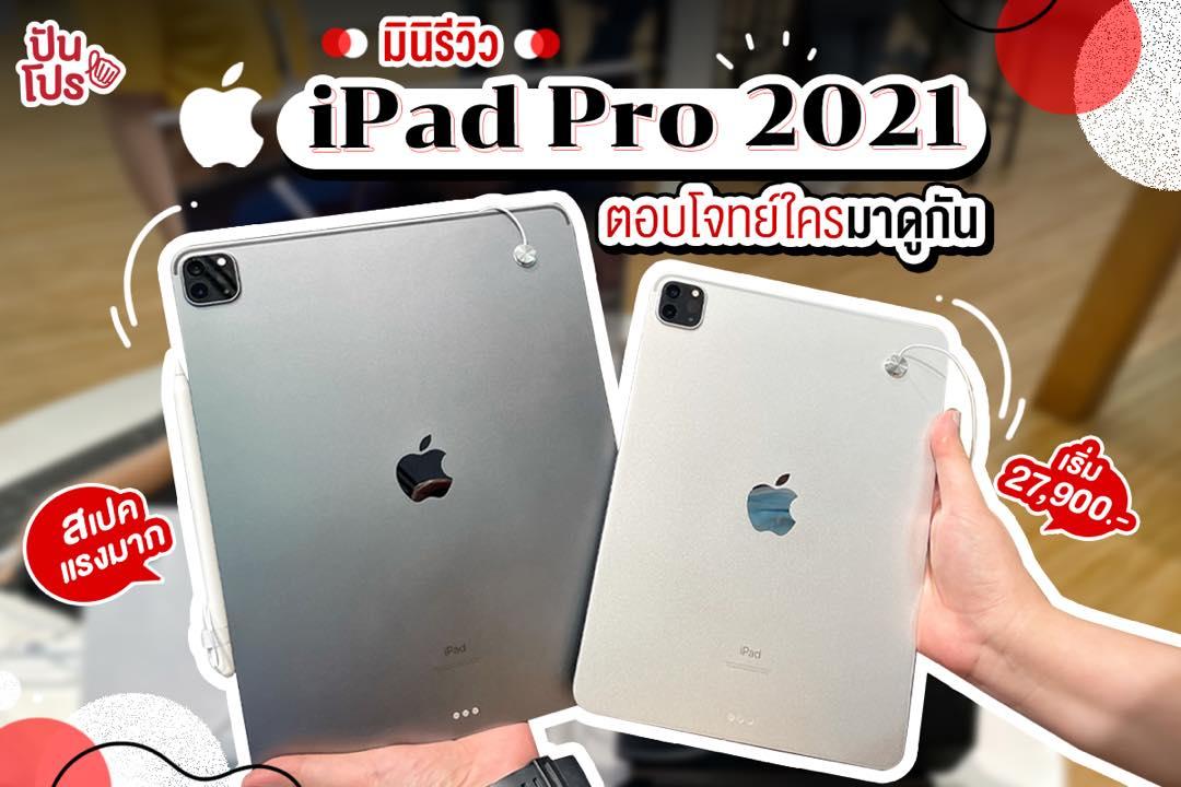 มินิรีวิว iPad Pro 2021 สั้น กระชับ แบบเข้าใจง่าย ตอบโจทย์ใครมาดูกันเลย
