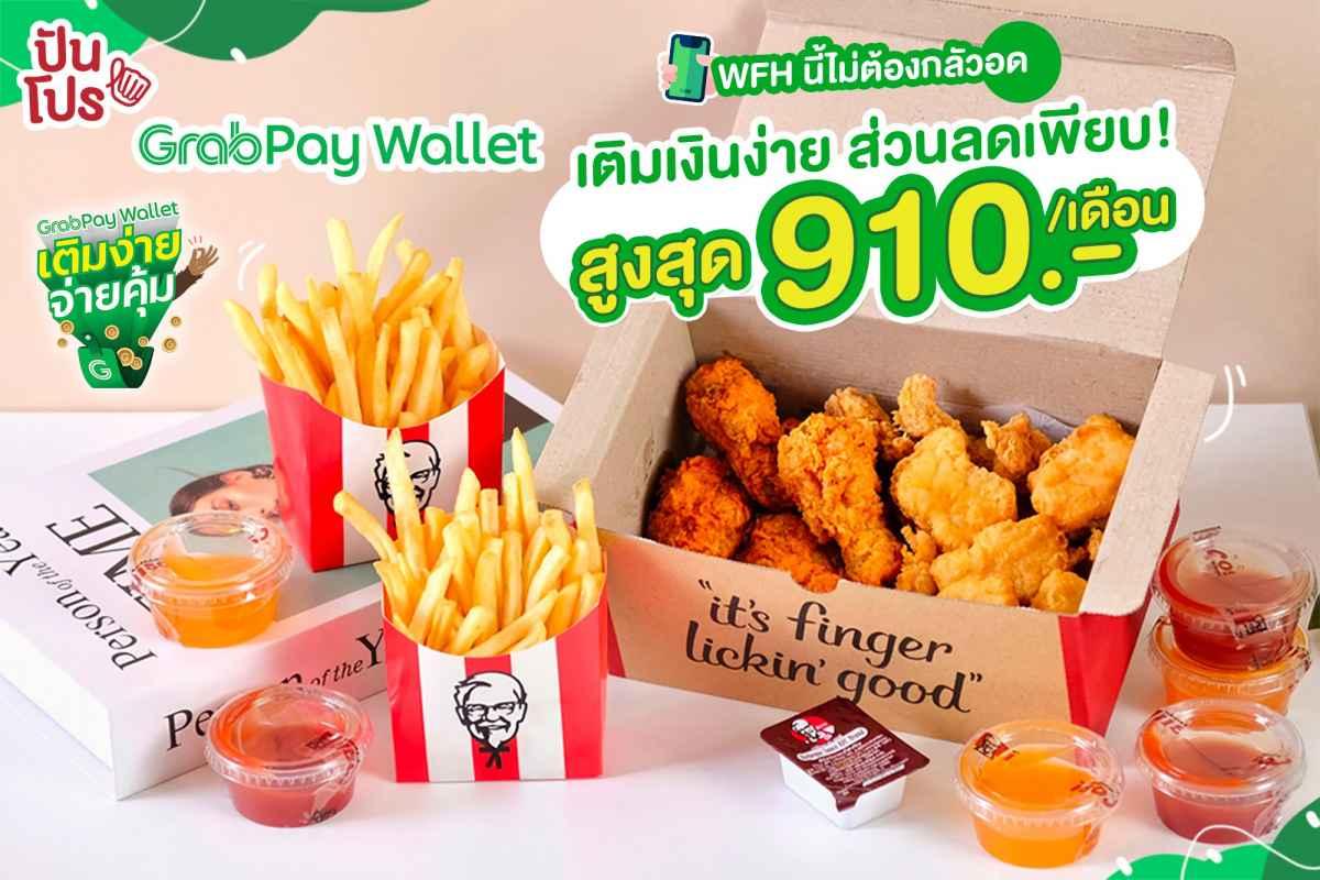 WFH มื้อนี้จ่ายง่ายเวอร์! ผ่าน GrabPay Wallet พร้อมรับส่วนลดสุดคุ้ม สูงสุด 910 บาท/เดือน