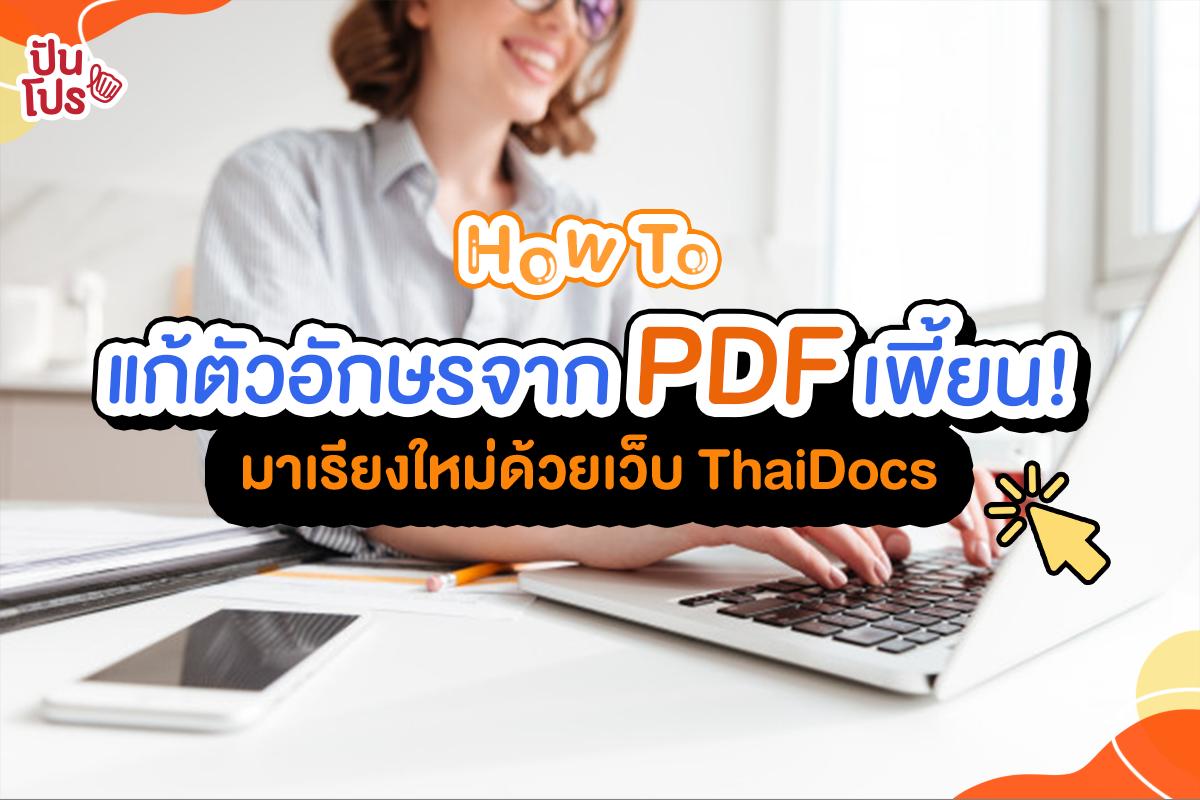 How To แก้ตัวอักษรจาก PDF เพี้ยน มาเรียงใหม่ด้วยเว็บ ThaiDocs