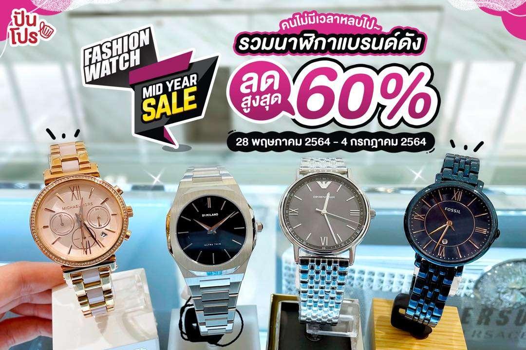 คนไม่มีเวลาถูกใจสิ่งนี้ ! รวมนาฬิกาแบรนด์ดังลด 20-60% @ Fashion Watch Mid Year Sales