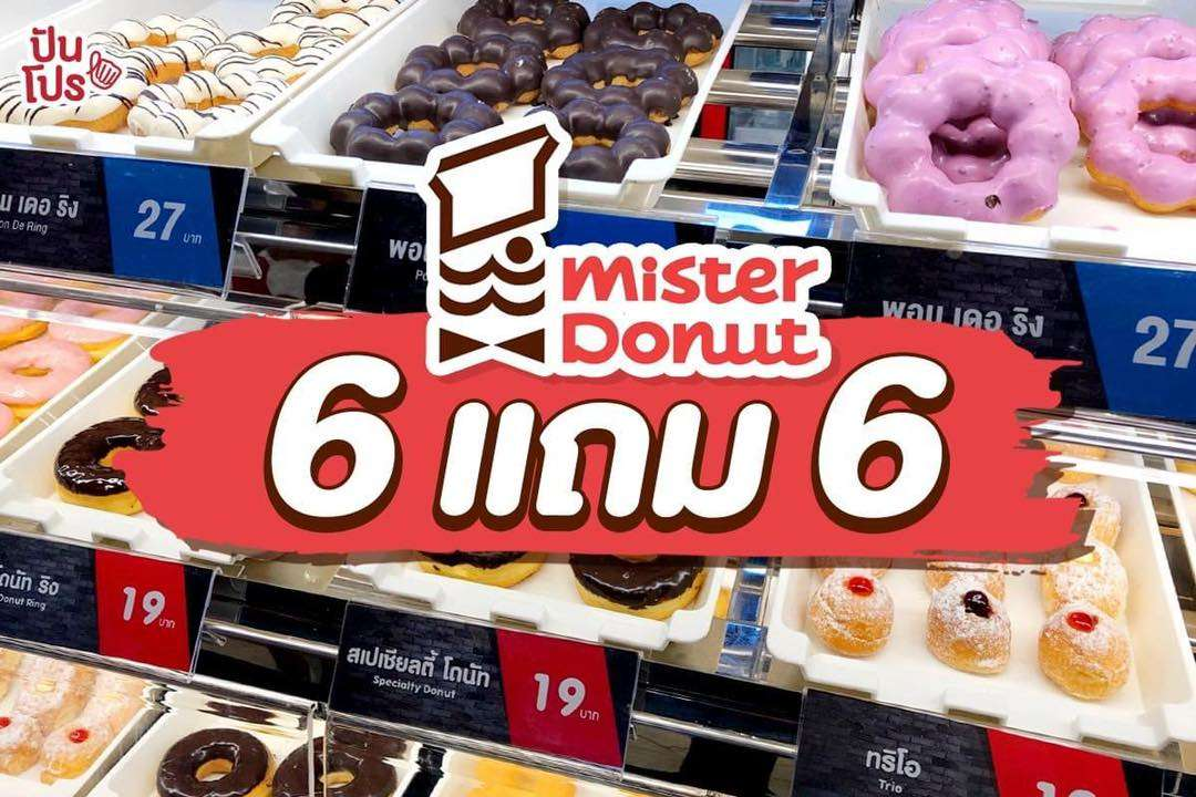 Mister Donut ฉลองสุขสันต์วันโดนัทเดย์ จัดโปรโดนใจสายหวาน ซื้อ 6 แถม 6 !