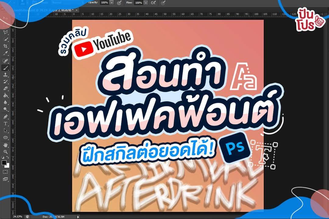 รวมคลิป YouTube สอนทำเอฟเฟคฟ้อนต์ ฝึกสกิลต่อยอดได้ สำหรับ Photoshop
